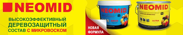 Neomid